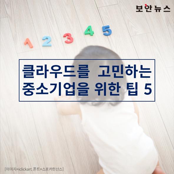 [카드뉴스] 클라우드를 고민하는 중소기업을 위한 팁 5